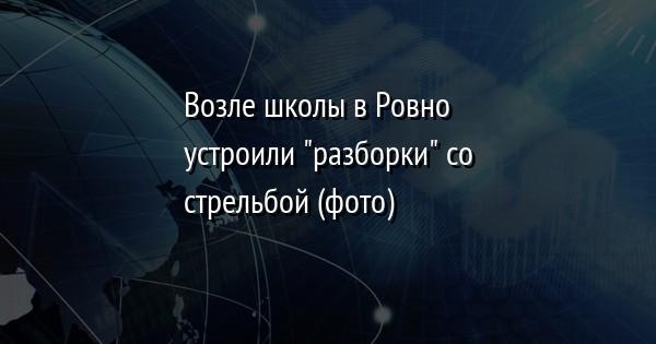 Возле школы в Ровно устроили