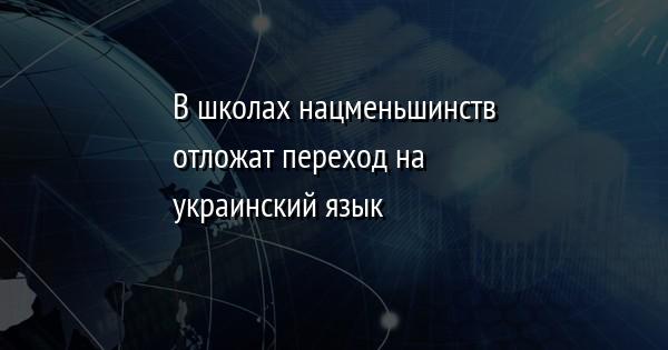 В школах нацменьшинств отложат переход на украинский язык