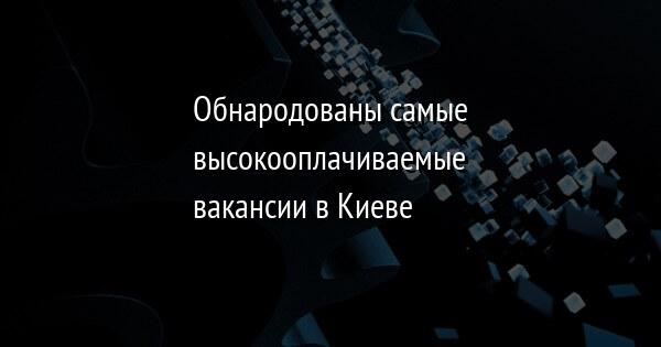 Обнародованы самые высокооплачиваемые вакансии в Киеве