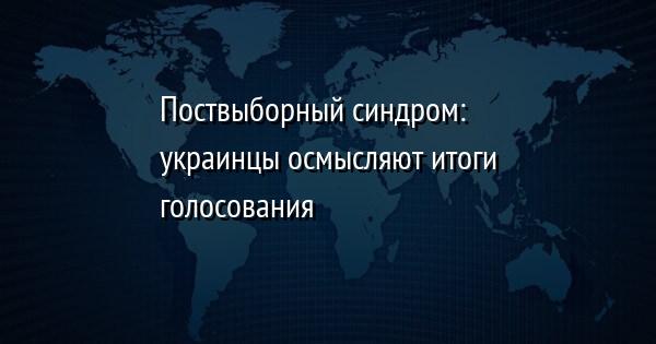 Поствыборный синдром: украинцы осмысляют итоги голосования