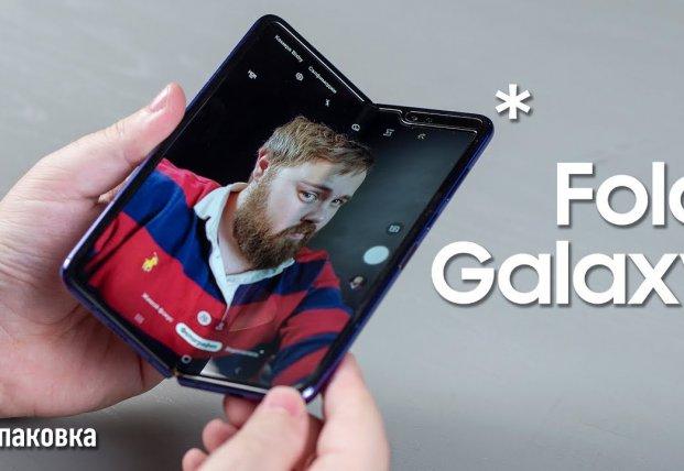 Galaxy Fold - распаковка и первое впечатление (видео)