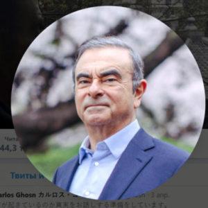 Карлос Гон вернулся в тюрьму после провокационного Твита