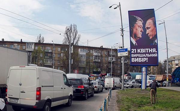 Штаб Порошенко объяснил появление Путина на его предвыборных плакатах