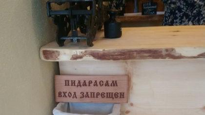 Антигейская кемеровская пекарня закрылась