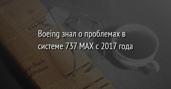 Boeing знал о проблемах в системе 737 MAX с 2017 года