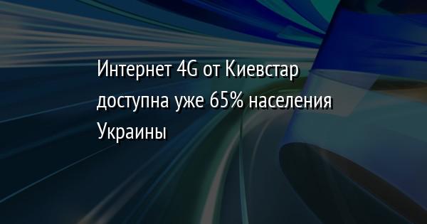 Интернет 4G от Киевстар доступна уже 65% населения Украины