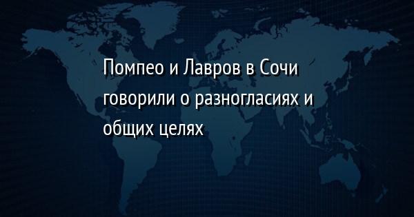 Помпео и Лавров в Сочи говорили о разногласиях и общих целях