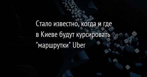 Стало известно, когда и где в Киеве будут курсировать