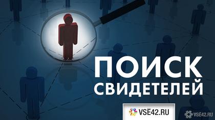 Водитель скрылся с места ДТП в Кемерове: поиск свидетелей
