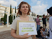 В Тель-Авиве проходит митинг в поддержку россиян, лишенных свободы по сфабрикованным делам