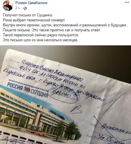 Шло несколько месяцев: украинский журналист получил письмо от Сущенко