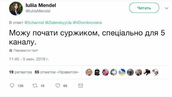 Пресс-секретаря Зеленского обвинили в хамстве