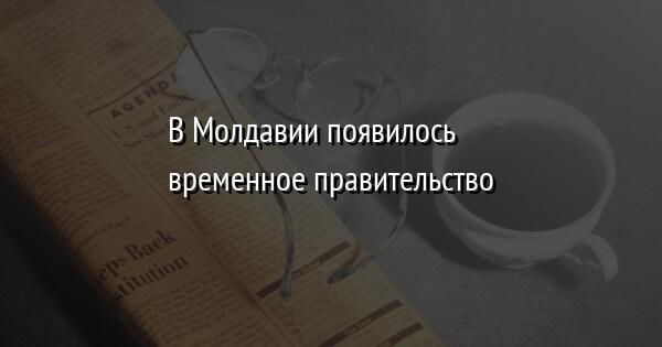 В Молдавии появилось временное правительство