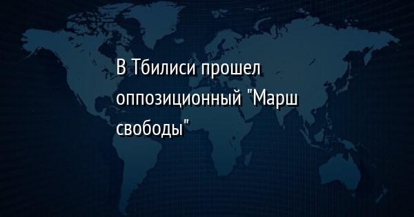 В Тбилиси прошел оппозиционный