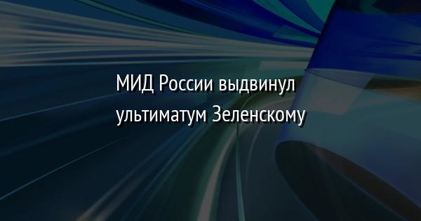 МИД России выдвинул ультиматум Зеленскому