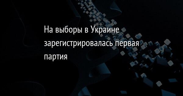 На выборы в Украине зарегистрировалась первая партия