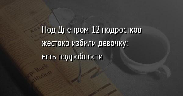 Под Днепром 12 подростков жестоко избили девочку: есть подробности