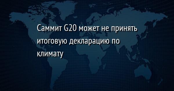 Саммит G20 может не принять итоговую декларацию по климату