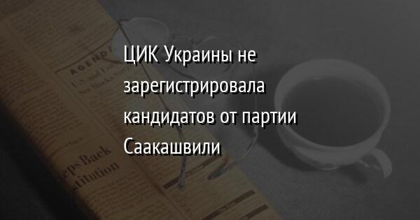 ЦИК Украины не зарегистрировала кандидатов от партии Саакашвили