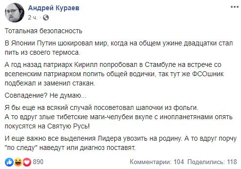 Вдруг порчу наведут: известный священник высмеял паранойю Путина