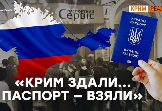 Крымчане в очередях за украинским паспортом (видео)