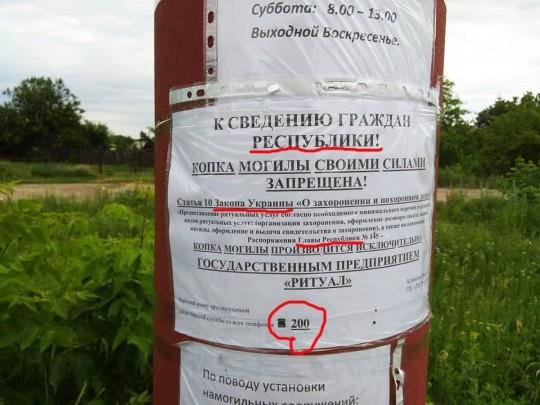 На Донбассе боевики запретили людям копать могилы (фото)