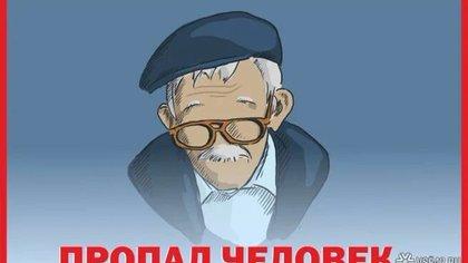 Пенсионер пропал без вести в Кузбассе