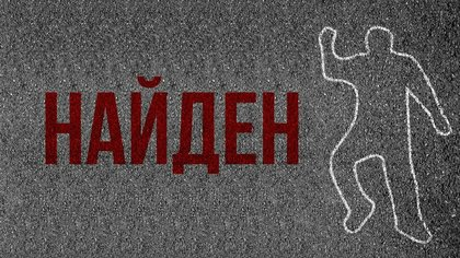 Пропавшего мужчину со шрамом на голове нашли мертвым в Кузбассе