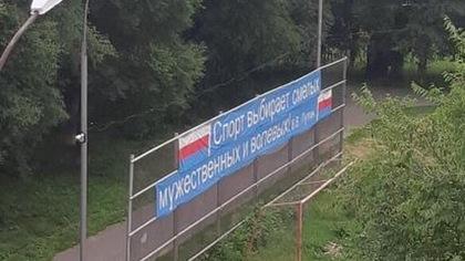 Кемеровчане удивились российскому флагу с перепутанными цветами