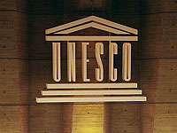 Израиль приветствовал решение UNESCO включить в список Всемирного наследия руины Вавилона