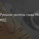 В Румынии уволены главы МИД и МВД