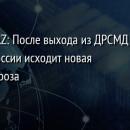 FAZ: После выхода из ДРСМД от России исходит новая угроза