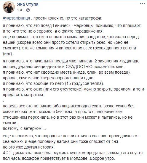 Катастрофа с поездом «Укрзализныци»: фото слили в сеть, украинцы в бешенстве