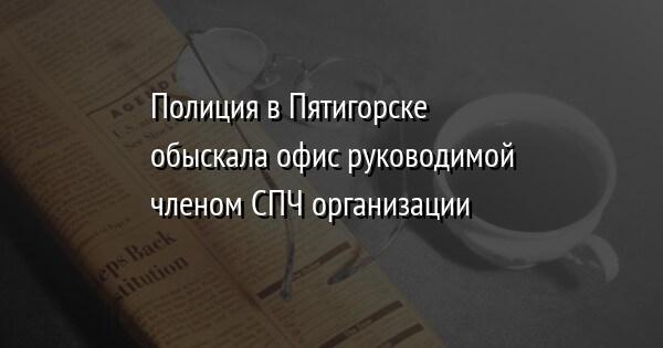 Полиция в Пятигорске обыскала офис руководимой членом СПЧ организации