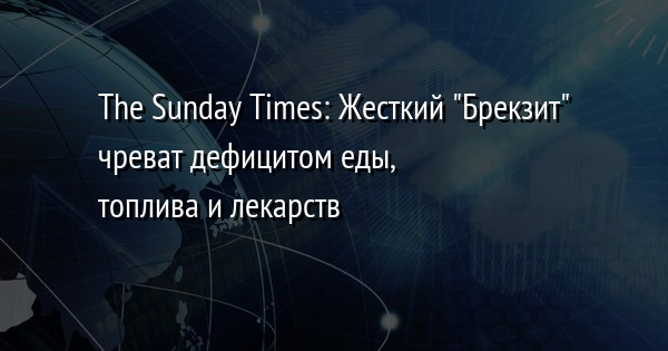 The Sunday Times: Жесткий