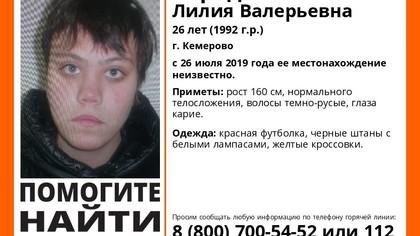 Молодая девушка в желтых кроссовках пропала без вести в Кемерове