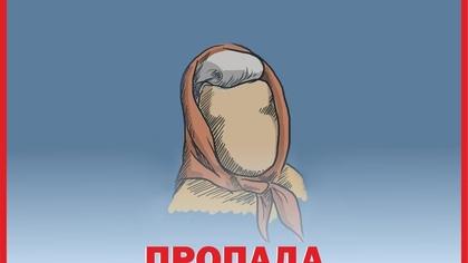Пенсионерка с бордовыми волосами пропала в Кузбассе