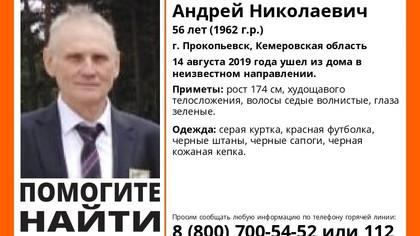 Мужчина в кожаной кепке пропал без вести в Кузбассе