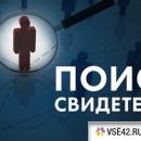 Свидетелей спорного тройного ДТП ищут в Кемерове