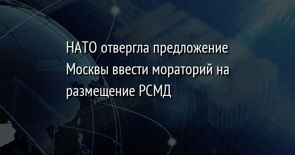 НАТО отвергла предложение Москвы ввести мораторий на размещение РСМД