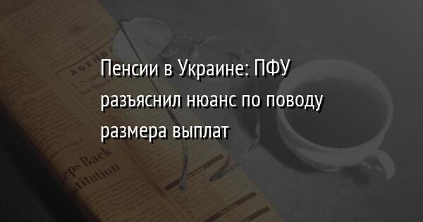 Пенсии в Украине: ПФУ разъяснил нюанс по поводу размера выплат