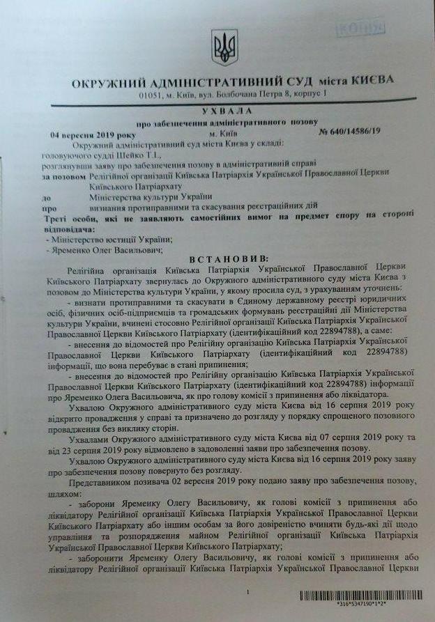 Суд запретил ликвидировать УПЦ Киевского патриархата