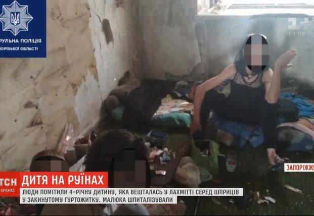 В Запорожье четырехлетний малыш три месяца жил в брошенном притоне (видео)