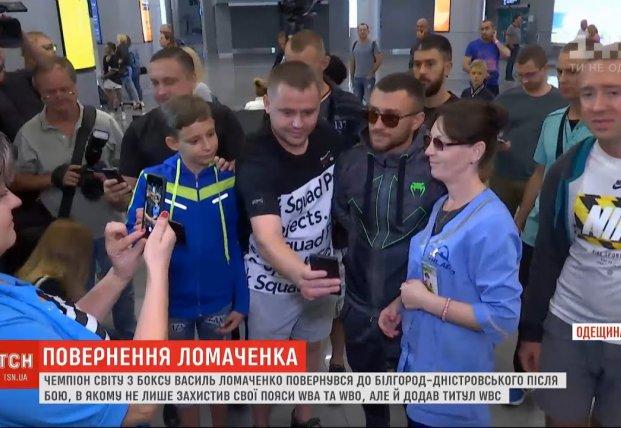 Чемпион мира по боксу Василий Ломаченко вернулся в Украину (видео)
