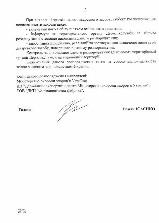 В Украине запретила сразу три популярных препарата