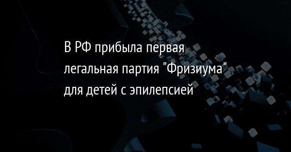 В РФ прибыла первая легальная партия