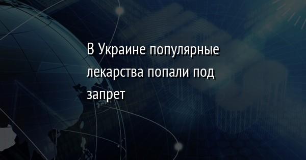 В Украине популярные лекарства попали под запрет