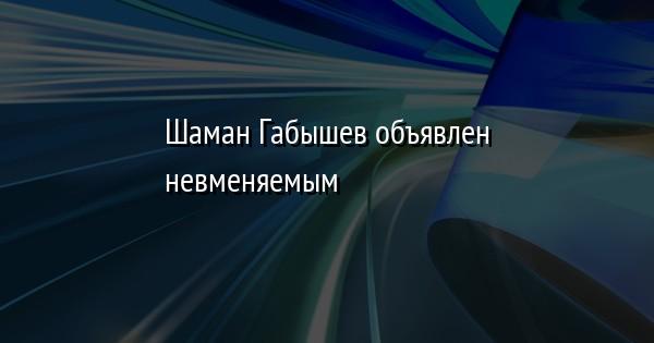 Шаман Габышев объявлен невменяемым