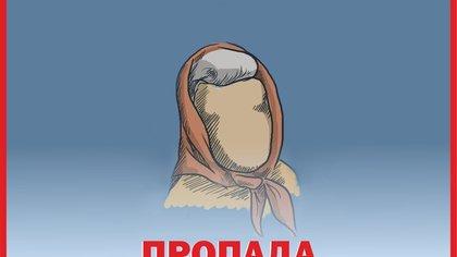 Пенсионерка в коричневом платье пропала без вести в Кузбассе