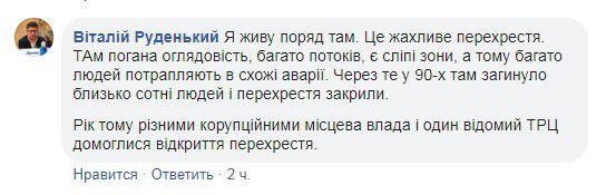 ДТП с участием Кулебы: в соцсетях полагают, что власть попытается замять дело